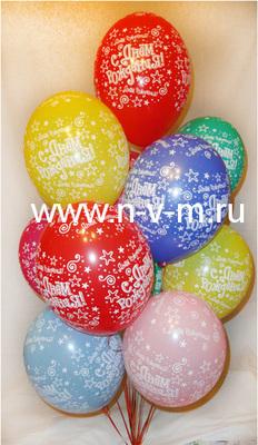 шар с гелием,шар надутый гелием,шар фольгированный,цифра из шаров,букет из шаров,шар с днем рождения