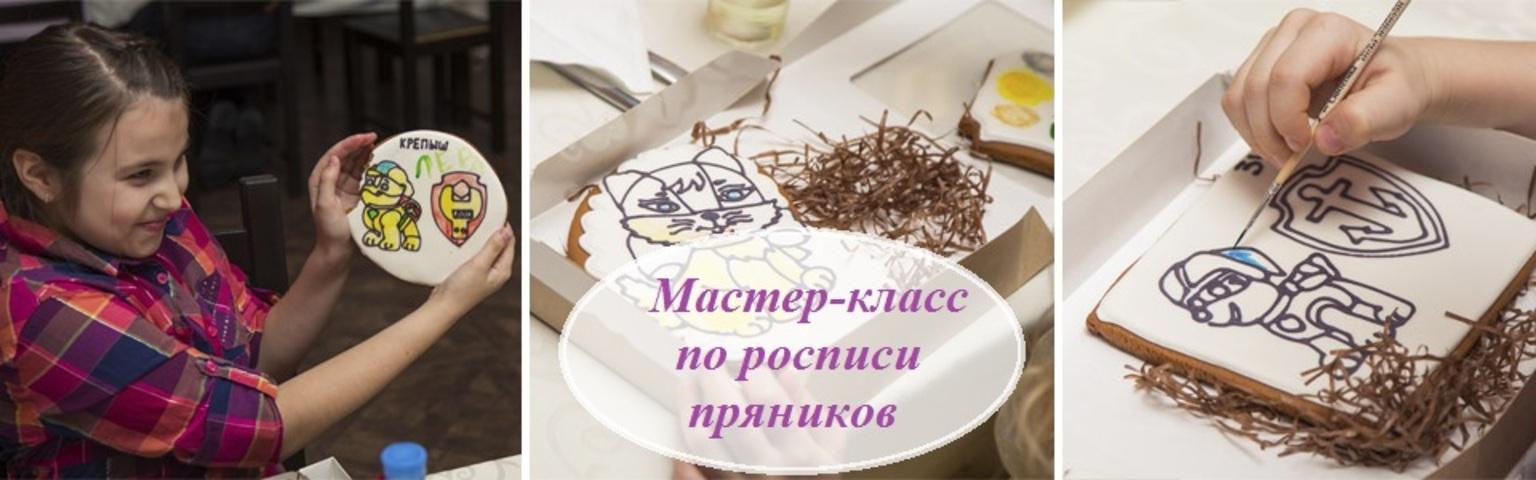 Мк роспись пряников спб