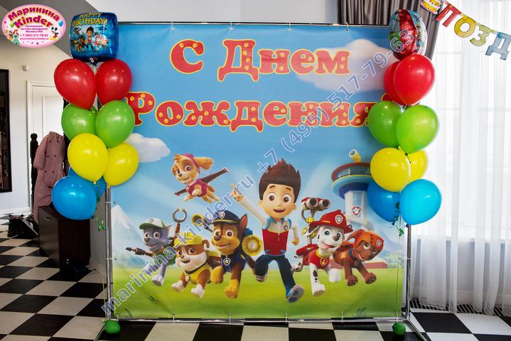 аренда баннера на детский праздник щенячий патруль