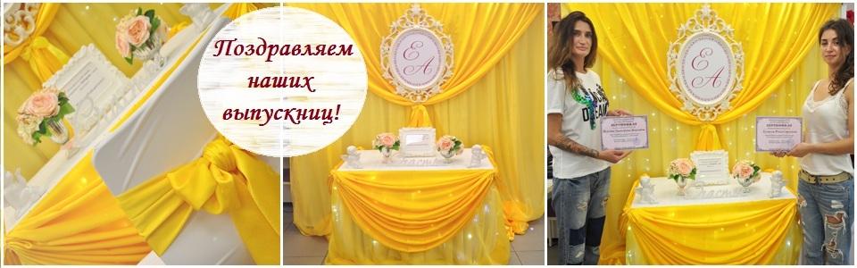 свадебные курсы