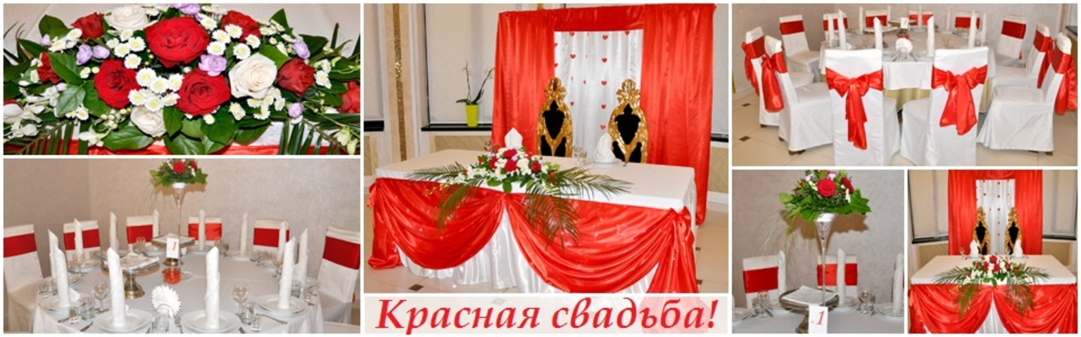 Красная свадьба отзывы