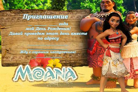 приглашение моана