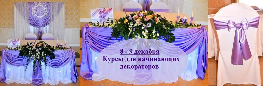курсы,свадьба,Лобня