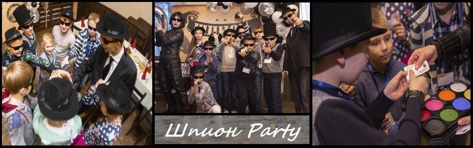 шпионская вечеринка