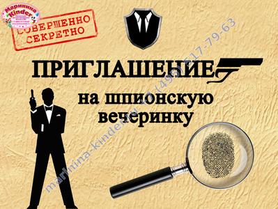приглашение на шпионскую вечеринку