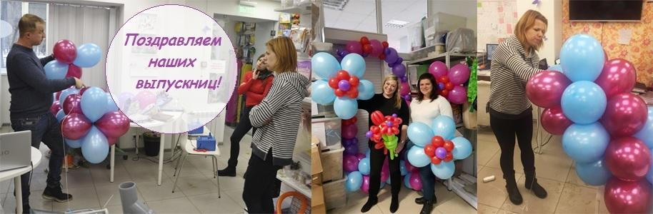 Курсы по оформленюию воздушными шарами