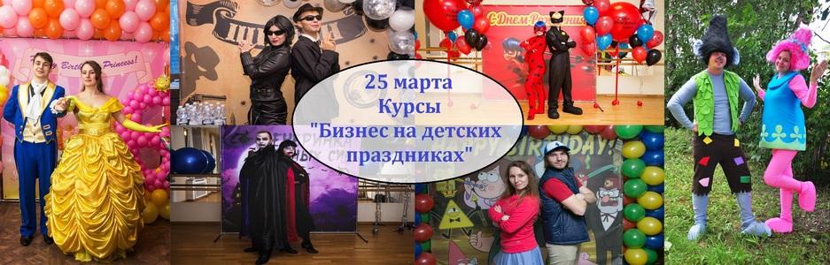 Бизнес на детских праздниках