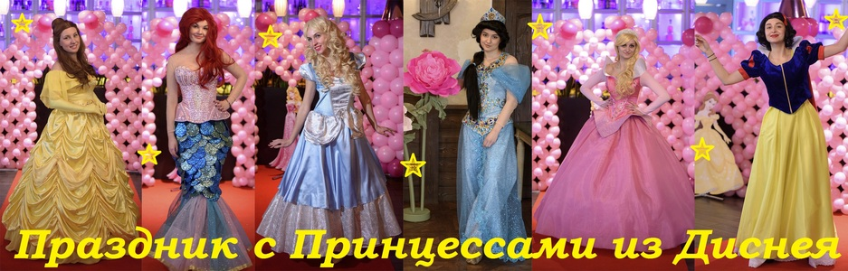 праздник с принцессами