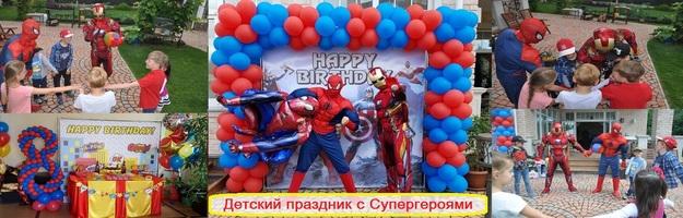 праздник с супергероями