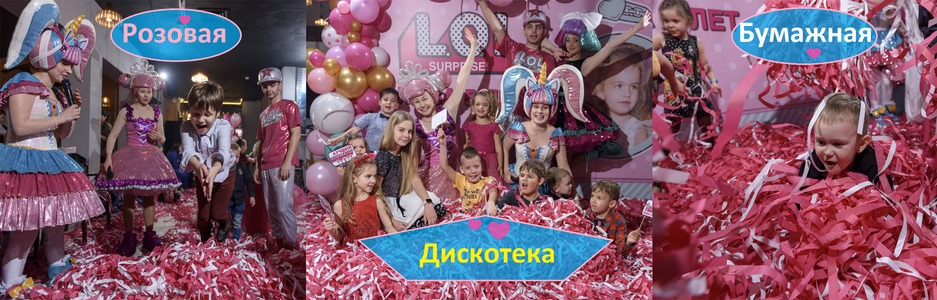 баннер розовая дискотека 2019