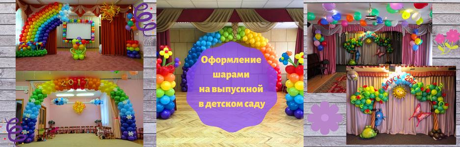 баннер детский сад оформление