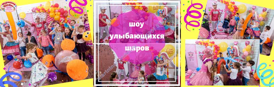 баннер шоу шаров