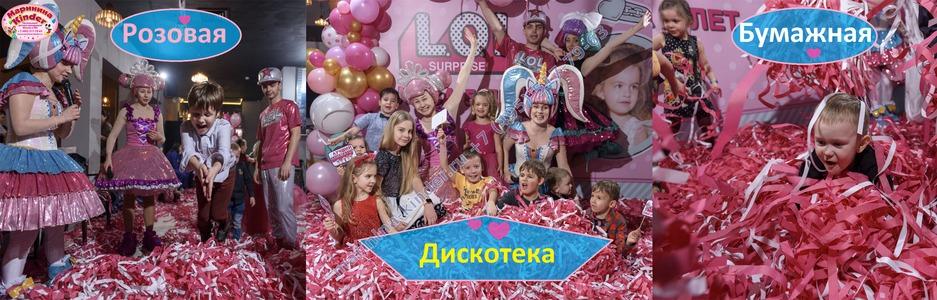 баннер розовая дискотека