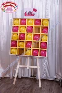 лопни шарик 1