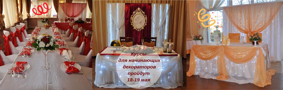 баннер по декору