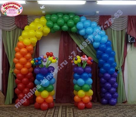 радужная арки и тумбы с цветами