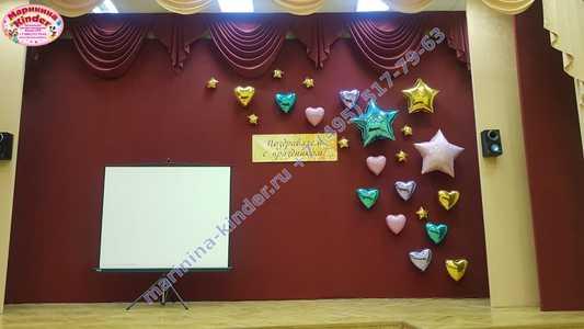 шары звезды и сердца