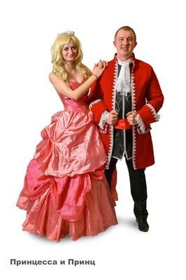 принц и принцесса
