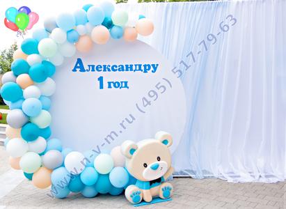 Круглый баннер Александру 1 год