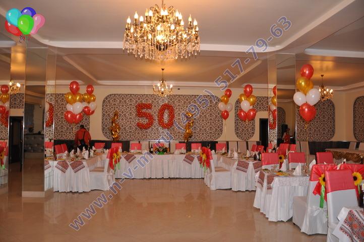 Как украсить зал на юбилей 50 лет