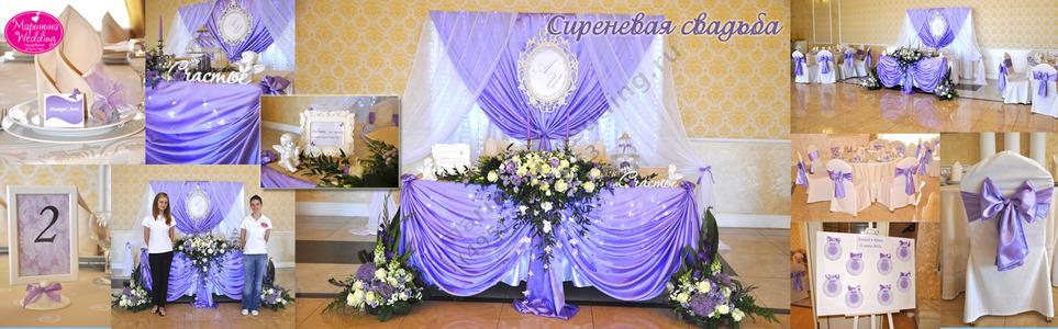 оформление свадьбы сиреневого цвета