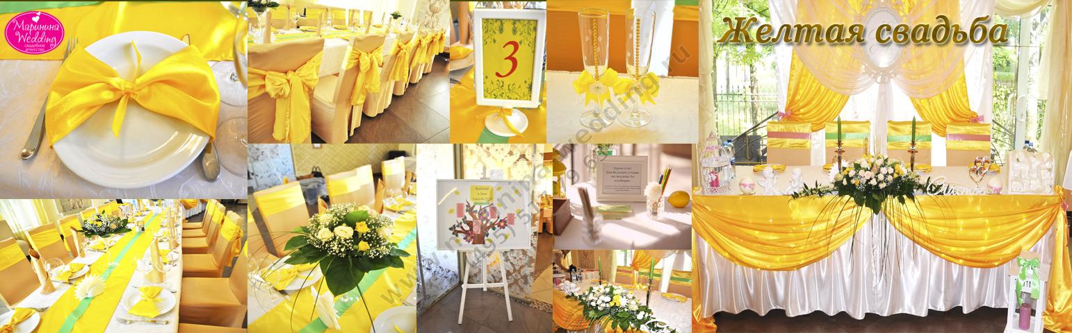 Яркая сине-жёлтая свадьба 93