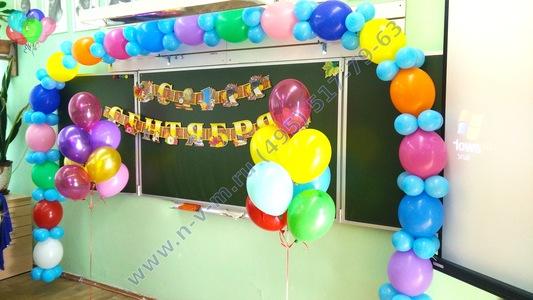 гирлянда из шаров для оформления класса
