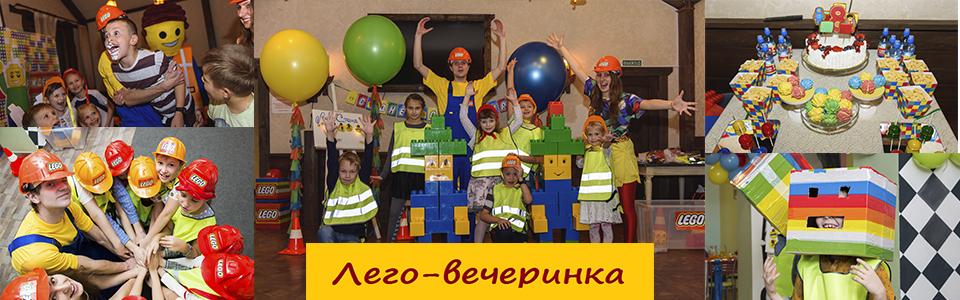 лего праздник москва