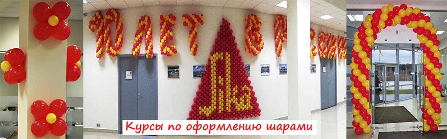какой советских оформление шарами спец снаб информация