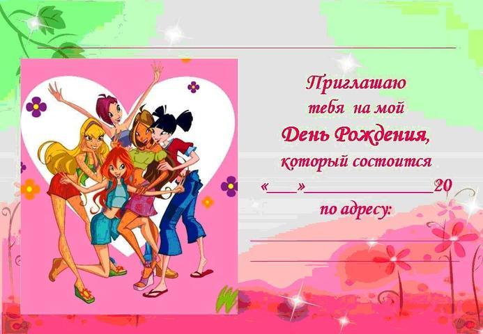 Приглашения на день рождения шаблоны для девочек