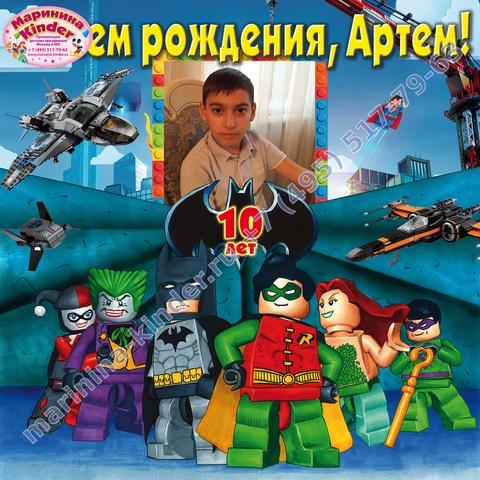детский праздник лего